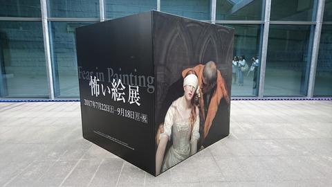 兵庫県立美術館「怖い絵展」♪