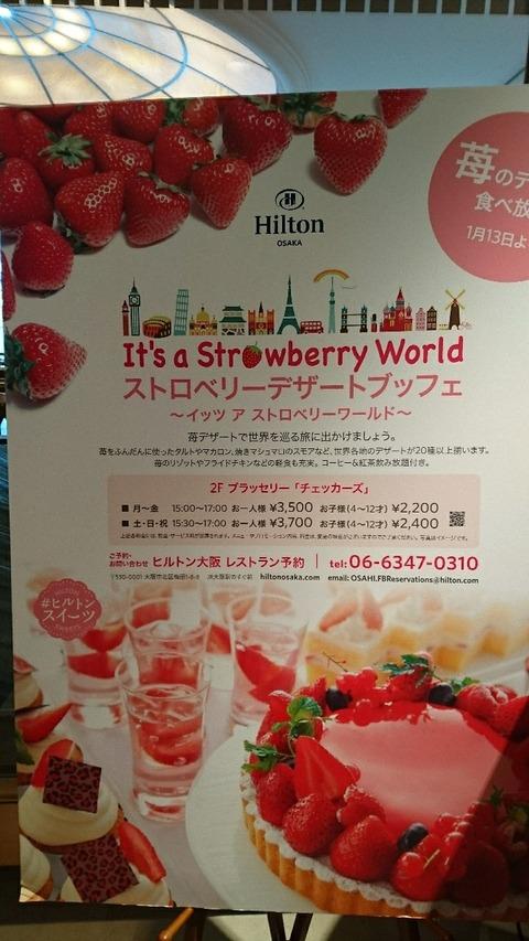 ヒルトン大阪のストロベリーデザートブッフェ🍓🍓