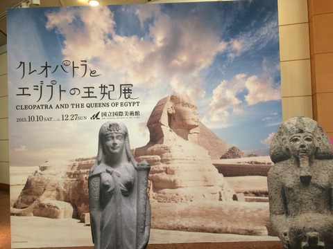 「クレオパトラとエジプトの王妃展」へ行きました♪