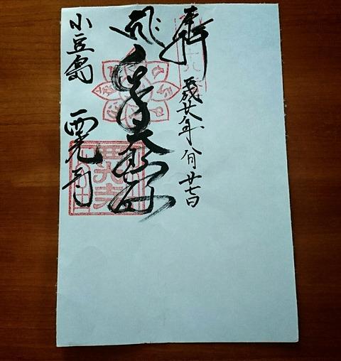【御朱印】王子山蓮華院西光寺(香川県小豆島)