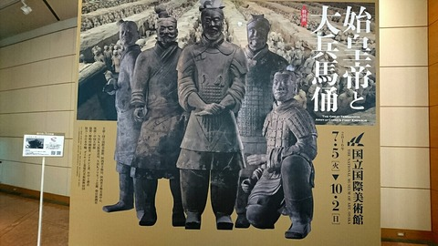 「始皇帝と大兵馬俑」展in国立国際美術館♪