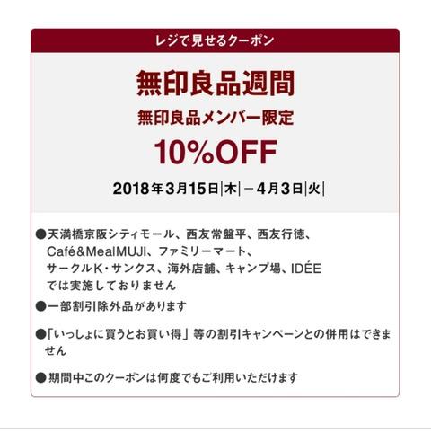 「無印良品週間」天満橋京阪シティモールで実施していない!!