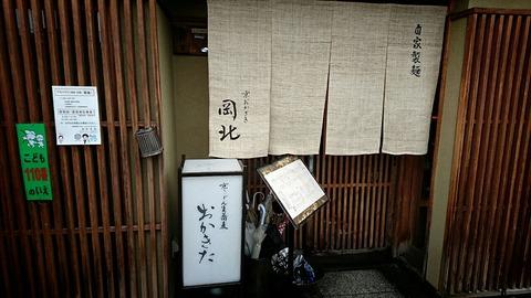 京都・東山の美味しい饂飩屋さん♪