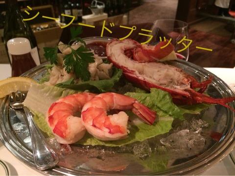 ウルフギャング・ステーキハウス大阪店へ行きました