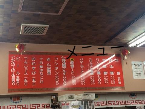 珍来軒の「呉冷麺」が美味しすぎる