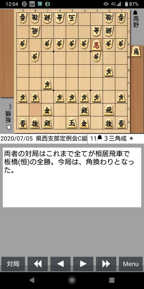 Screenshot_20200705-120438
