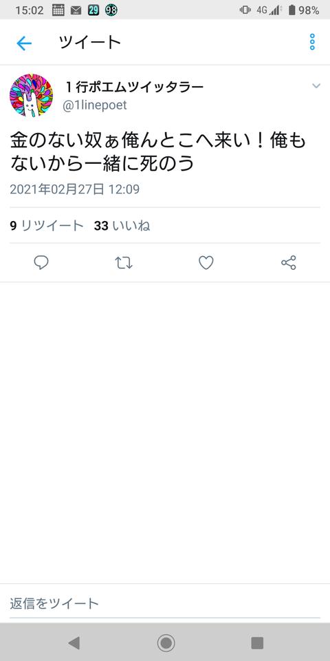 Screenshot_20210227-150230
