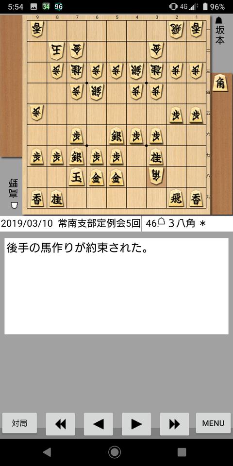 Screenshot_20190314-055435