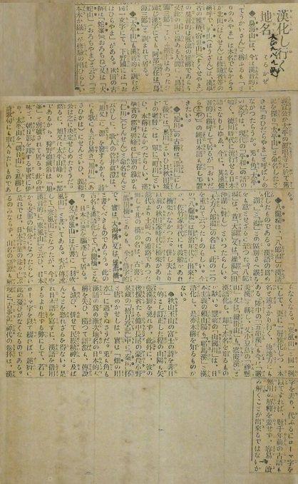 秋田の古い新聞記事 : 安藤和風