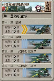 基地航空隊_20161218-123700