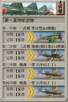 基地航空隊_20170818-205409