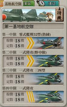 基地航空隊_20160814-201430