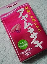 ayamurasaki