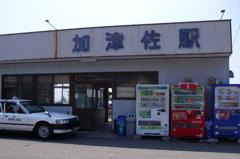 加津佐駅前