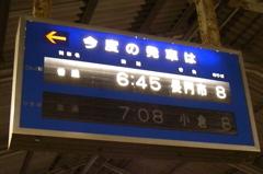 長門市行き