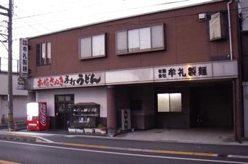 駅横の製麺所