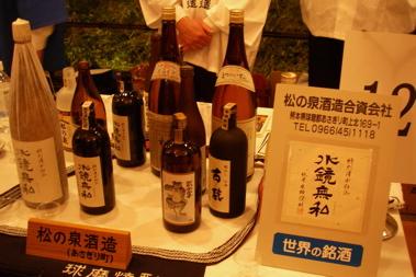 松の泉酒造