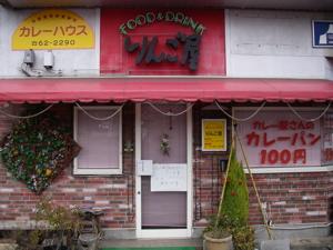 カレーパンの店