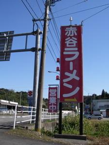 赤谷ラーメン1