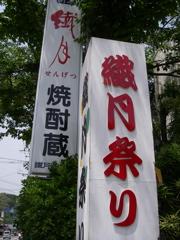 繊月祭り1