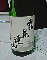 kirishimarennzan