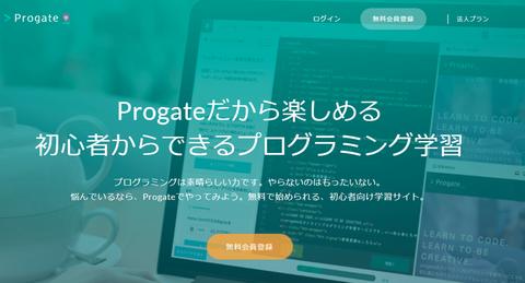 progate hp