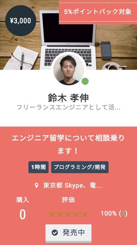 スクリーンショット 2018-07-12 20.53.24