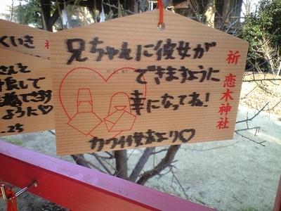 恋木神社_17