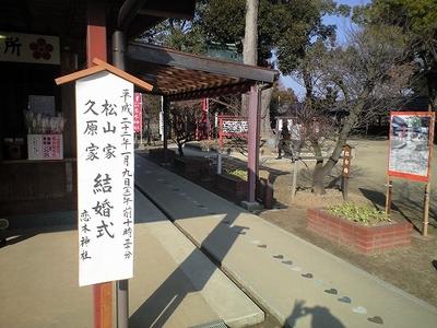恋木神社_02
