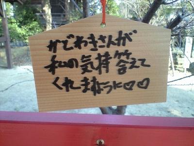 恋木神社_18