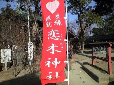 恋木神社_20