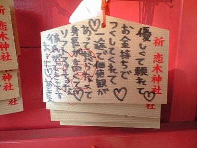 恋木神社_16