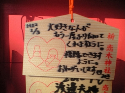 恋木神社_15
