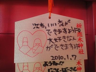 恋木神社_14