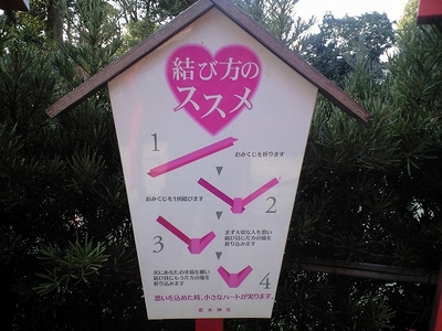 恋木神社_10