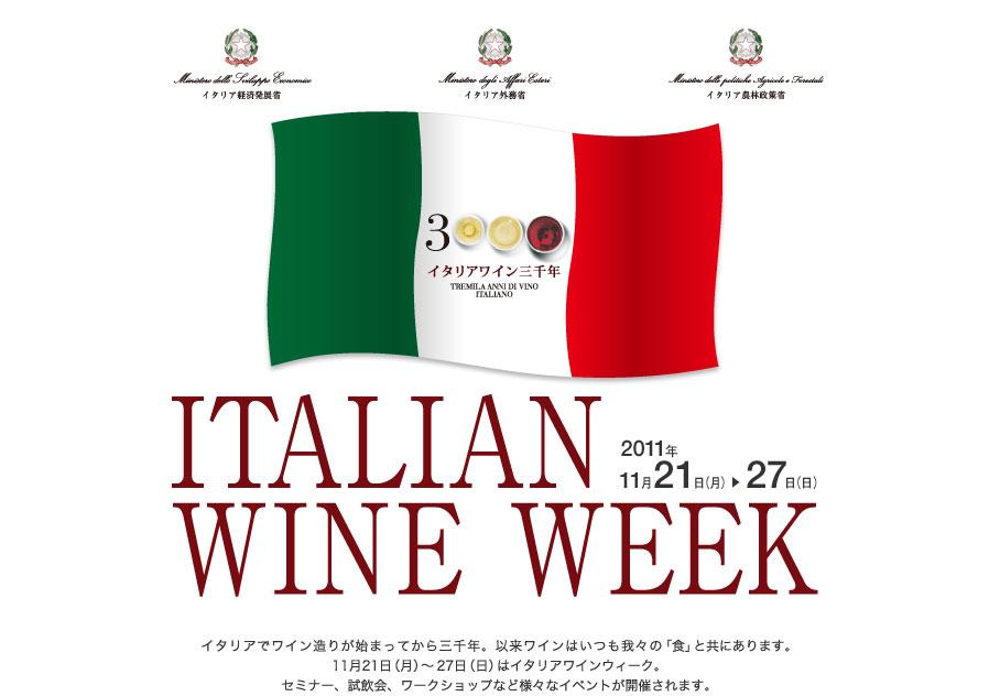 66871e74b153d7 新イタリアワイン エノテカイタリアーナ いよいよ来週『イタリアワイン ...