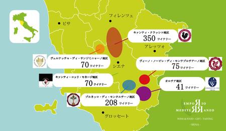 ワイナリー数シエナ県マップ完成コッリセネージ2016