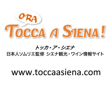 blogtoccaasiena