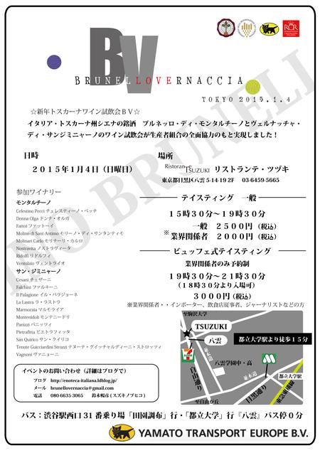 risutorantetsuzukiBV2015