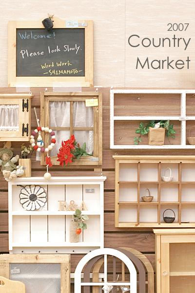 カントリーマーケット-1