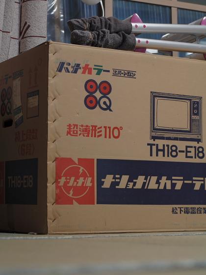 カラーテレビのダンボール箱