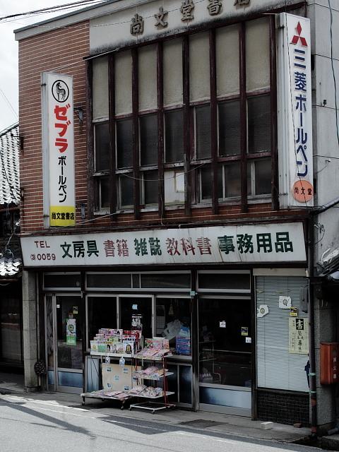 宇陀松山地区の本屋さん