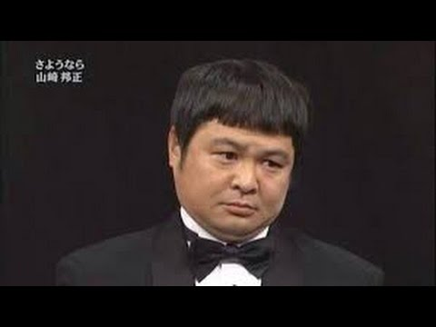 【悲報】月亭方正(旧芸名・山崎邦正)、芸能界引退を発表へ
