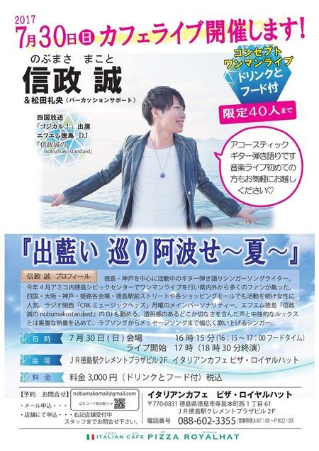 ライブポスター最終-001