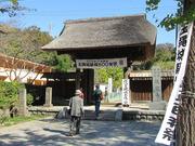 ryuhouji-mon