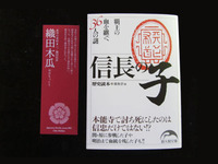 nobunaga-kodomo