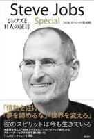 Steve Jobs-001