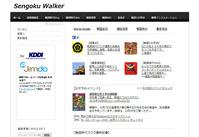 Webサイト版 戦国ウォーカー