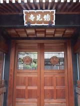 大須・總見寺の門