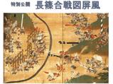 長篠合戦図屏風(部分)